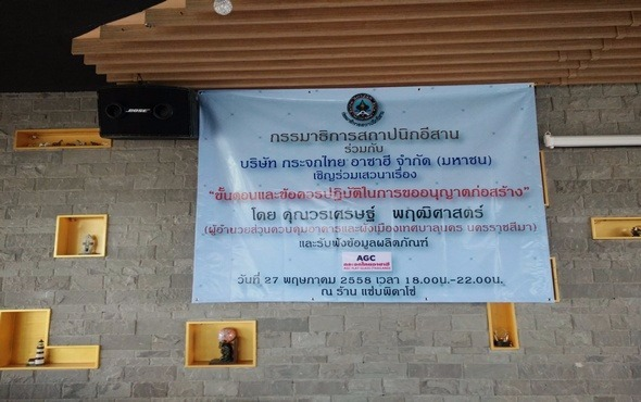 """The Regional Seminar at Nakhon Ratchasima on """"The 1st Temperable Double Silver Low-E Glass Produced in S.E.Asia"""""""